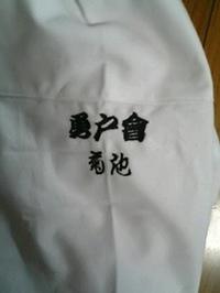 当店取り扱い祭りシャツ(江戸一鯉口シャツ)にネーム刺繍します