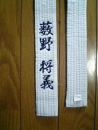 空手の道着上下と帯に、フルネーム名前の刺繍をお入れ致しました