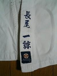 極真空手道着上下と帯、三点にフルネーム刺繍で、2,800円です