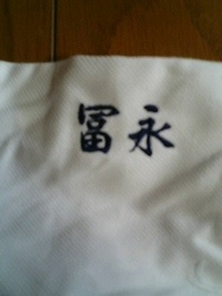お買い上げ祭りエアー足袋に、サービスにてネーム刺繍致しました