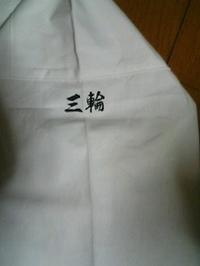 ネーム刺繍サービス!お買上江戸一祭り鯉口シャツに刺繍