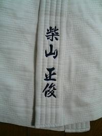 刺繍屋岡本お持ち込みの柔道の道着に、フルネーム刺繍致します