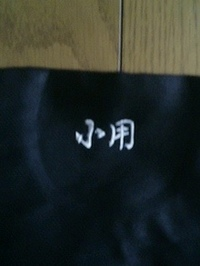 お買い上げの祭りエアー風神足袋に、ネーム刺繍致しました