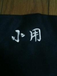 お買い上げ祭りエアー足袋に、サービスでネーム刺繍