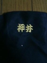 金糸の刺繍糸で祭りエアー足袋に歌舞伎文字の刺繍で、ネーム刺繍