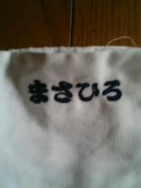 お買上祭り足袋(風神エアー足袋)ネーム刺繍をサービス
