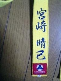 極真空手の道着の帯に、即日道場名とネーム刺繍をお入れ致しました