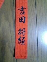ネットを見て、道着の帯へのネーム刺繍をご注文
