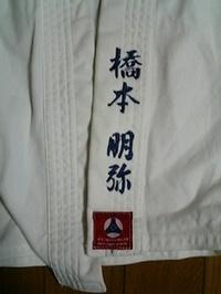 極真空手道着の上着にフルネーム刺繍、ズボンに名の刺繍しました