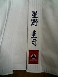 代引きのご注文お受けします。極真空手道着上下にフルネーム刺繍