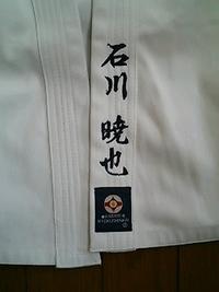 空手の道着へのネーム刺繍のご紹介