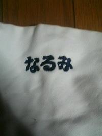 刺繍の字体は江戸文字風雲文字。祭りエアー足袋にネーム刺繍