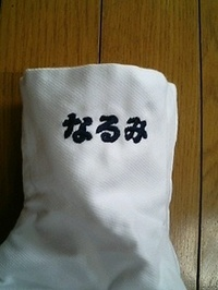お買上祭りエアー足袋(風神)に,サービスでネーム刺繍します