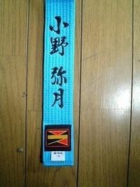刺繍屋岡本お持込極真空手の道着の帯にフルネーム刺繍します
