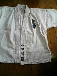 ネットを見て、道着と帯にネーム刺繍