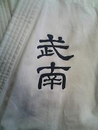 極真空手道場着にフルネーム刺繍、道場名の刺繍致しました