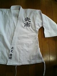 即日、空手の道着に、即日フルネーム刺繍/極真空手/武南空手