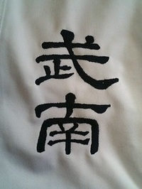刺繍相談下さい。極真空手道着に道場名とお名前を刺繍します