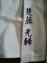道着上下、帯に、ネーム刺繍完成です/オリジナル刺繍専門店岡本