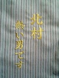 ネットを見て座布団カバーに文字刺繍のためご来店のお客様