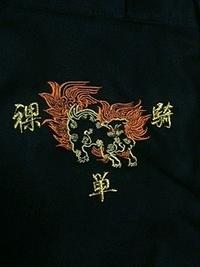 ハーフズボンに、若獅子の刺繍をご注文されたお客様へ。