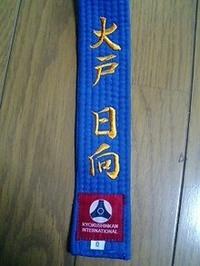 お好みの刺繍糸で極真空手道着の帯に、フルネーム刺繍します