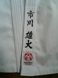 極真空手の道着上下にネーム刺繍/持ち込み刺繍相談下さい