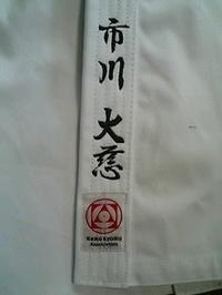極真空手の道着上下に、フルネーム刺繍/ネーム刺繍の岡本