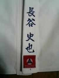 極真空手の道着にフルネーム刺繍/こだわりの一品刺繍の岡本