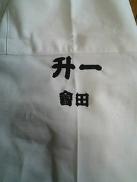 ご購入お祭り江戸一鯉口シャツに、ネーム刺繍します
