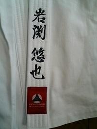ネットを見て極真空手道着にネーム刺繍