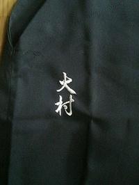 剣道の道着にネーム刺繍/即日刺繍のオリジナル刺繍屋岡本