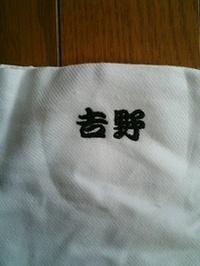 お買上げ祭りエアー足袋に江戸文字勘亭流でネーム刺繍します