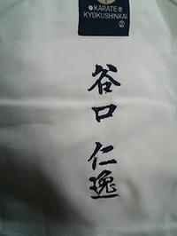極真空手道着上下にフルネーム刺繍/即日刺繍ご相談下さい