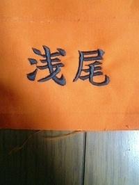 ボーイスカウト名札/刺繍一文字直径25ミリ楷書体ネーム刺繍