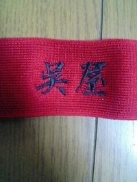 お持ち込みボクシンググローブ袖口ゴムの部分にネーム刺繍します