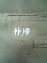 ネットを見て背広の上着の刺繍取り替えの、ご注文