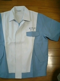 作業着への、ネーム刺繍注文。