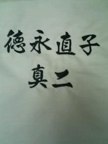 オリジナル文字刺繍