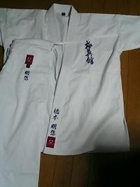 各種道着にネーム刺繍を致します/極真空手の道着上下へ刺繍