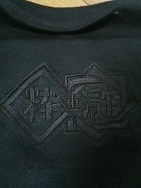 Tシャツに、大紋の刺繍をしました。