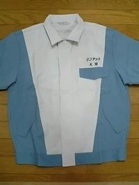 作業着への、ネーム刺繍注文がありました。