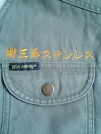 作業用ベストにネーム刺繍をご注文されたお客様へ。