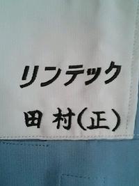 作業着に、ネーム刺繍をご注文されたお客様へ。