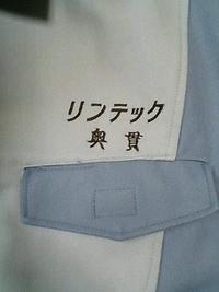 作業着に、即日、ネーム刺繍をお入れします。