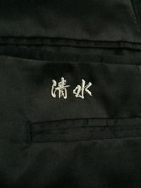 ジャケットの裏ポケットに、即日ネーム刺繍をお入れします。