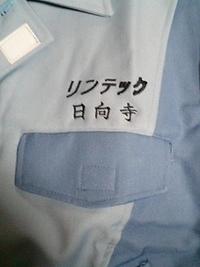 作業着にネーム刺繍をご注文のお客様。