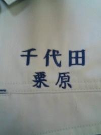持ち込みの作業着に、即日ネーム刺繍