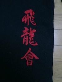 少林寺拳法の道着に、ししゅうで道場名。