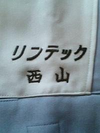 即日、作業服へのネーム刺繍入れをしました。